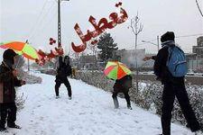 مدارس کرمانشاه یکشنبه ١٧ آذر تعطیل است