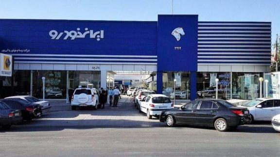آغاز طرح فروش فوری ایران خودرو با موعد تحویل سال 99