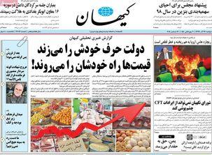 عناوین روزنامه های دوشنبه ۲۶ آذرماه