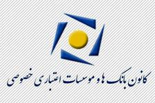 ساعت کاری بانکهای خصوصی در ایام نوروز اعلام شد / بانکهای خصوصی تا 16  فروردین کشیک ندارند