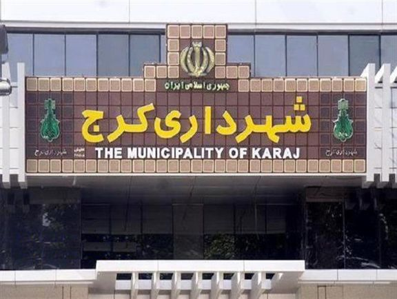 13 نفر از کارکنان شهرداری کرج دستگیر شدند