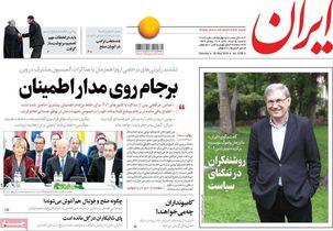 عناوین روزنامه های شنبه پنجم خرداد