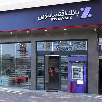 مجمع امروز بانک اقتصادنوین بدون تقسیم سود پایان یافت
