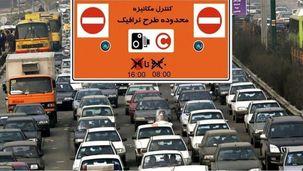 خبر مهم برای خودروداران: طرح ترافیک از شنبه هفته آتی در تهران دوباره اجرایی می شود