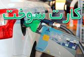 برای دریافت کارت سوخت هوشمند کجا باید ثبت نام کرد؟