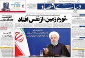 عناوین روزنامههای دوشنبه 28 بهمن 98