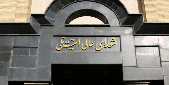 بیانیه شورای عالی امنیت ملی خطاب به کشورهای عضو برجام منتشر شد / ایران از بندهای 26 و 36 برجام خارج شد / مهلت 60 روزه ایران به اروپا برای عمل به تعهدات