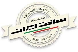 شرکت های تابعه صندق بازنشستگی باید کالاهای ایرانی خریداری کنند