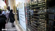 قیمت دلار صرافی ملی بالای 31 هزار تومان اعلام شد