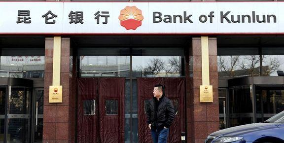 معاملات  بانک کونلون چین با ایران ادامه می یابد