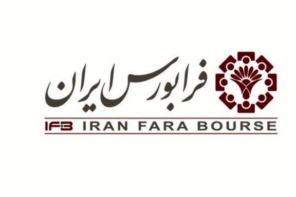 نگاهی به روند عرضه اولیه های 6 ماهه نخست شرکت فرابورس ایران