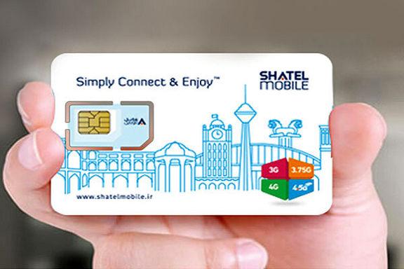 ورود رنج جدید شماره سیم کارتهای شاتل موبایل به بازار