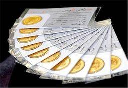 عملیات عرضه 2 میلیون و 600 هزار سکه پیش فروش شده فردا آغاز می شود