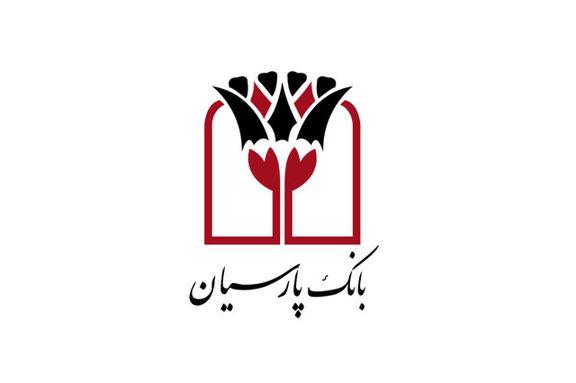 بانک پارسیان افزایش سرمایه می دهد