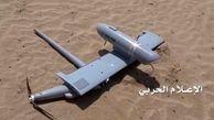 نیروهای یمن  یک پهپاد جاسوسی ائتلاف سعودی-اماراتی را منهدم کردند