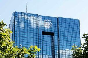 سیاست های جدید بانک مرکزی برای رسیدن به چه اهدافی بنا شده است؟
