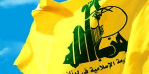 آمریکا 2 شخص و 3 نهاد وابسته به حزبالله لبنان را به لیست تحریمهای خود اضافه کرد