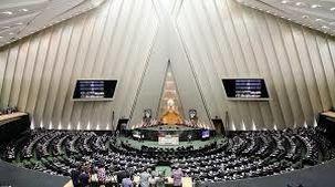 مجلس در پی رفع ایرادات وارد شده به لایحه درآمد شهرداری ها توسط شورای نگهبان