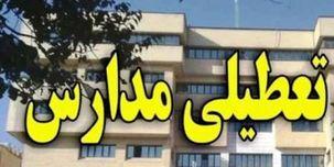 مدارس مشهد شنبه 3  اسفند تعطیل است