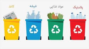 هیچگونه زباله ای در خانه ها نباید تفکیک شوند