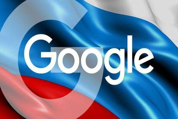هشدار روسیه به گوگل