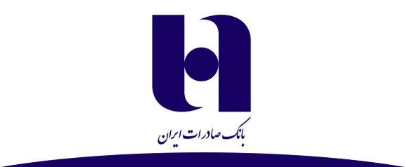 خالص درآمد تسهیلات و سپردهگذاری 9 ماهه بانک صادرات ایران 188 درصد افزایش یافت