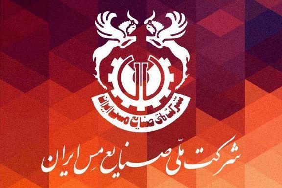 فملی با افزایش 51 درصدی درآمد، گزارش خرداد را منتشر کرد