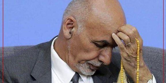 آمریکا: دیگر اشرف غنی را به رسمیت نمیشناسیم