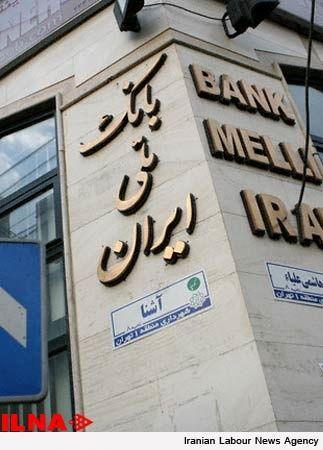 محمدرضا محمودپناه  سرپرست جدید اداره کل اعتبارات بانک ملی شد