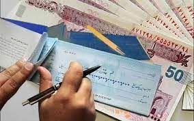 جزئیات قانون جدید چک/ صدور چک تضمینی در وجه حامل دیگر امکانپذیر نیست