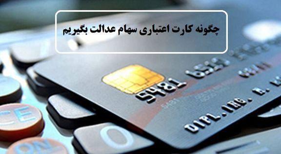 ارایه کارت اعتباری به سهامداران عدالت از امروز/ مراجعه سهامداران به بانک ملی و تجارت برای دریافت کارت اعتباری