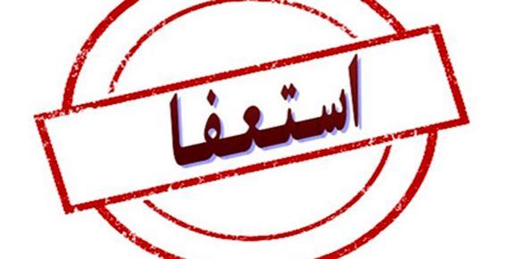 حسینی منش مدیرعامل ستاد معاینه فنی خودروهای تهران استعفا داد