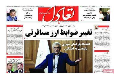 روزنامه های 24 اردیبهشت