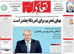 عناوین روزنامههای چهارشنبه دوم مرداد ۹۸