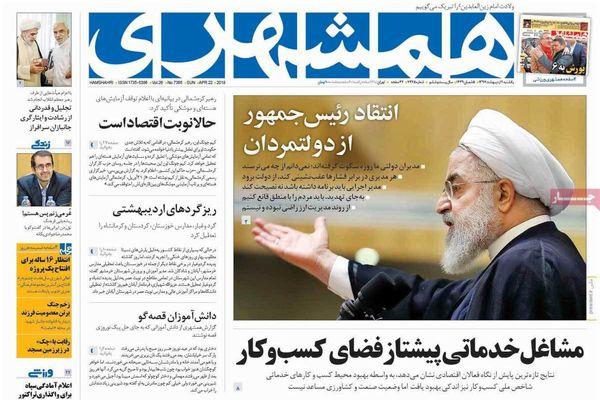 روزنامه های 2 اردیبهشت