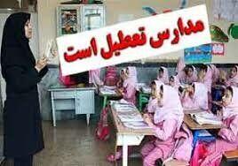 برخی از مدارس مناطق سیستان و بلوچستان فردا تعطیل هستند