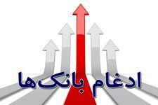 بانک سپه در حال بازگشت به گذشته خود / بانک های نظامی قصد دارند که در بانک سپه ادغام شوند