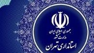 اعطای مجوز به اعتراضات/ ۹ محل به اعتراضات احزاب و گروهها در تهران اختصاص می یابد
