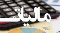 صدور مجوز فعالیت برای شرکتهای ارائه کننده خدمات مالیاتی