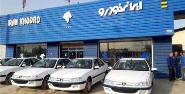 شرایط فروش اقساطی محصولات ایران خودرو در بهمن ماه اعلام شد