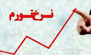 تورم اردیبهشت 98 توسط مرکز آمار اعلام شد