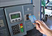 شرکت ملی پخش فرآوردههای نفتی در مورد رمز کارتهای سوخت شخصی اطلاعیه صادر کرد