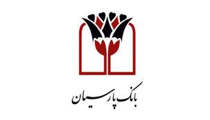 افزایش 3هزار میلیارد تومانی درآمد بانک پارسیان از مبادلات ارزی