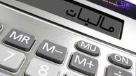 آخرین مهلت رد کردن اظهارنامه مالیاتی ارزش افزوده اعلام شد