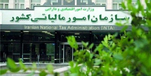 اداره مالیات هم در هفته جاری تعطیل است