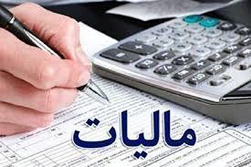 پرداخت مالیات صاحبان مشاغل کسب کار تا ٢ ماه به تعویق افتاد