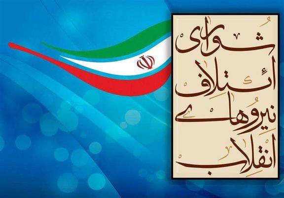 لیست نهایی 30 نفره اصولگرایان برای انتخابات مجلس منتشر شد