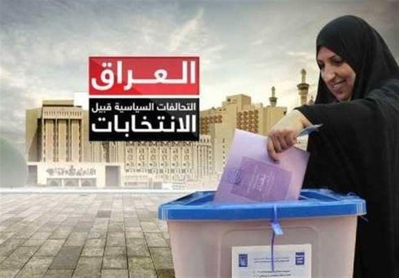 آغاز طرح امنیتی ویژه انتخابات در عراق