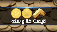 سکه کاهشی شد/ هر قطعه ۴ میلیون و ۱۲۰ هزار تومان