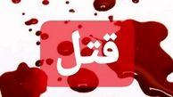 قتل داماد توسط برادر زن با چاقو
